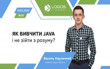 Купить билеты на Як вивчити Java і не зійти з розуму? :
