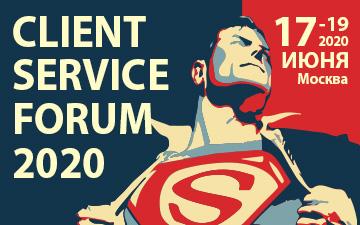 Buy tickets to CLIENT SERVICE FORUM 2020. V Всероссийский форум по клиентскому сервису: