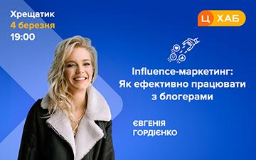 Buy tickets to ЦеХАБ Київ. Інфлюенс-маркетинг. Як працювати з блогерами: