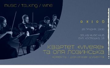 Buy tickets to Music/Talking/Wine: квартет