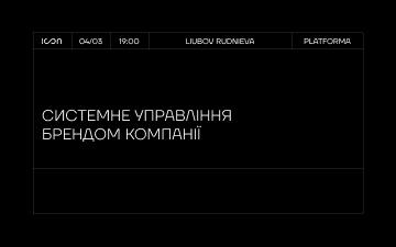 Kupić bilety na  Системне управління брендом компанії: