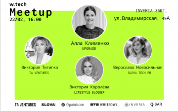 Buy tickets to Wtech Meetup для ком'юніті: