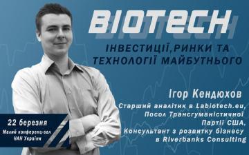 Buy tickets to Biotech: інвестиції, ринки та технології майбутнього: