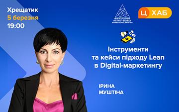 Buy tickets to ЦеХАБ Київ. Lean в digital маркетингу. Інструменти та кейси:
