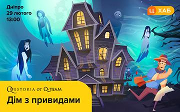 Buy tickets to (СКАСОВАНО) итячий квест «Будинок з привидами»: