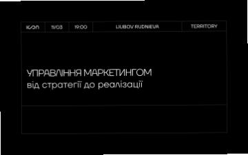 Kupić bilety na Управління маркетингом: від стратегії до реалізації: