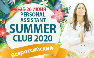 Buy tickets to Personal Assistant Summer Club 2020: