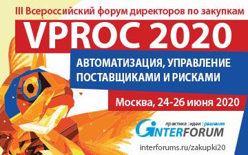 Buy tickets to VPROC 2020. III Всероссийский форум директоров по закупкам.: