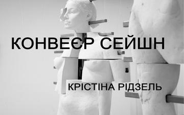 Buy tickets to Виставка «Конвеєр сейшн»: