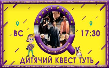 Buy tickets to Квест