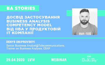 """Buy tickets to  Webinar """"Досвід застосування Business Analysis Competency Model від IIBA у продуктовій IT компанії"""