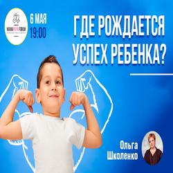 Buy tickets to Запись лекции Ольги Школенко