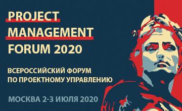 Buy tickets to PROJECT MANAGEMENT FORUM 2020. Всероссийский форум по проектному управлению: