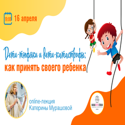 Buy tickets to online-лекция Катерины Мурашовой