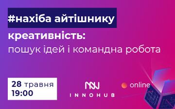 Buy tickets to #нахіба айтішнику креативність: пошук ідей і командна робота: