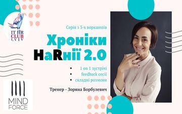 Buy tickets to Хроніки HаRнії 2.0.: сакральні 1-на-1 зустрічі, алхімія зворотного зв'язку і кармічні складні розмови:
