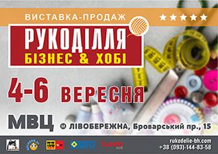 Kupić bilety na ХХІІI Міжнародна виставка «Рукоділля. Бізнес & Хобі»: