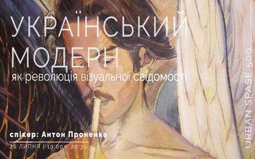 Купить билеты на Український Модерн онлайн лекція: