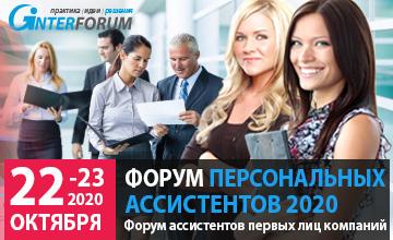 Buy tickets to Форум Персональных Ассистентов 2020: