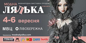 Купить билеты на XXI Міжнароднавиставка  авторської ляльки та Тедді «Модна лялька»: