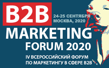 Buy tickets to B2B MARKETING FORUM 2020, IV Всероссийский форум по маркетингу в сфере B2B: