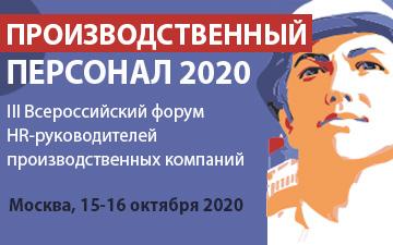 Buy tickets to Производственный персонал 2020, III Всероссийский форум HR-руководителей производственных компаний: