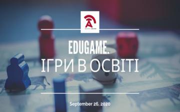 Купить билеты на Конференція «EduGame. Ігри в освіті»: