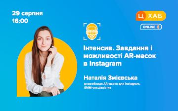 Kupić bilety na Інтенсив | Завдання і можливості AR-масок в Instagram: