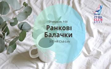 Buy tickets to Ранкові Балачки 4.0 з IT-HR Club Lviv: