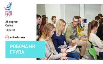 Buy tickets to Робоча HR група 2.0: