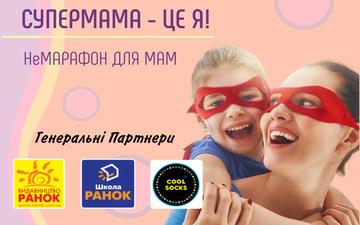Buy tickets to Супермама - это я! 4.0: