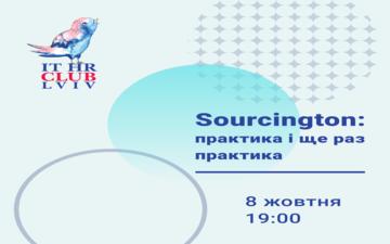 Buy tickets to Sourcington: Практика:
