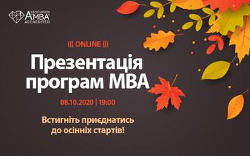 Kupić bilety na Презентація програм МВА: