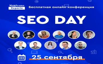 Купить билеты на SEO Day — бесплатная онлайн-конференция: