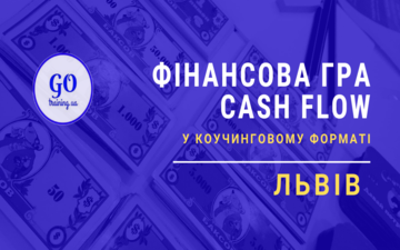 Купить билеты на Cash Flow в коучинговому форматі. ЛЬВІВ: