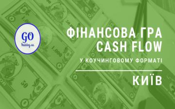 Купить билеты на Cash Flow в коучинговому форматі. КИЇВ: