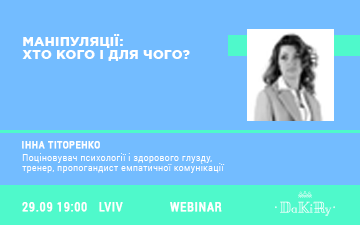 Buy tickets to Вебінар: