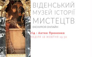 Купить билеты на Віденський музей історії мистецтв: