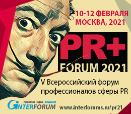 Buy tickets to PR+ FORUM 2021  V Всероссийский форум профессионалов сферы PR.  Трансформация профессии и размытие границ медиа-среды :
