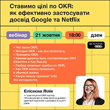 Buy tickets to Ставимо цілі по OKR: як ефективно застосувати досвід Google та Netflix.: