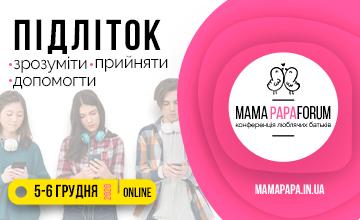 Buy tickets to Батьківська конференція MAMAPAPA FORUM «Підліток. Зрозуміти, прийняти, допомогти»: