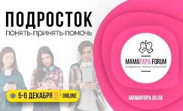 Buy tickets to Родительская конференция MAMAPAPA FORUM «ПОДРОСТОК. Понять, принять, помочь»: