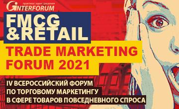 Buy tickets to FMCG & RETAIL TRADE MARKETING FORUM 2021 IV Всероссийский форум по торговому маркетингу в сфере товаров повседневного спроса.: