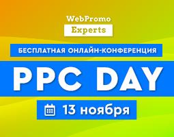 Buy tickets to PPC Day – бесплатная онлайн-конференция, посвящена одному из самых эффективных и динамичных способов продвижения товаров и услуг в сети – контекстной рекламе:
