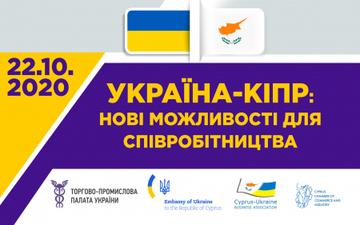Buy tickets to ОНЛАЙН-КОНФЕРЕНЦІЯ «УКРАЇНА – Кіпр: Нові можливості для співробітництва»: