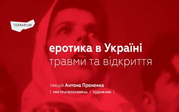 Купить билеты на Еротика в Україні. Травми та відкриття. онлайн лекція: