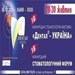 Buy tickets to XVIII міжнародна стоматологічна виставка