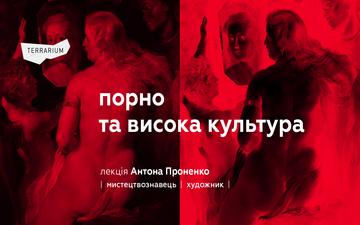 Купить билеты на Порно та висока культура - відкрита лекція онлайн: