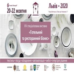 Kupić bilety na XIV спеціалізована виставка «Готельний та ресторанний бізнес»: