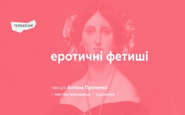 Buy tickets to Еротичні фетиші - відкрита лекція онлайн: